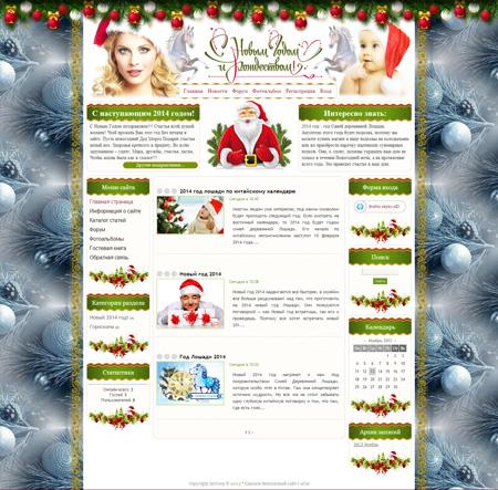 шаблон ucoz Новый год и Рождество